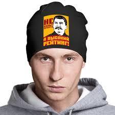 Шапка классическая унисекс <b>Высокий рейтинг</b> #943076 в Москве ...