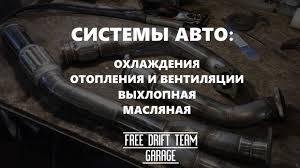 FREE DRIFT TEAM GARAGE|Запчасти на маркообразных's ...