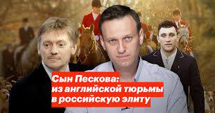Алексей Навальный — Золотой ребёнок бриллиантового папы