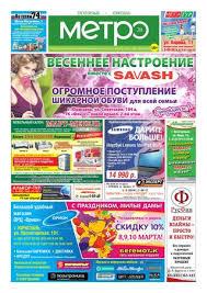 Метро74-Трехгорный №9(379) by Grudtsina Daria - issuu