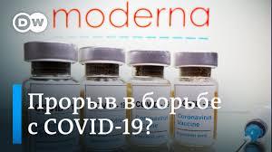 Вакцина от Moderna: самое эффективное <b>средство защиты от</b> ...