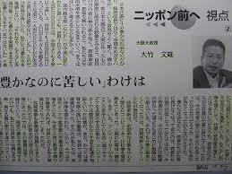 「大竹文雄阪大教授」の画像検索結果