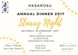 annual dinner hksarosu i hong kong special administrative annual dinner 2017 invitation