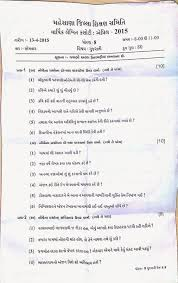 gujarati essay books online best custom research papers writing angiotensin aldosterone synthesis gujarati essay