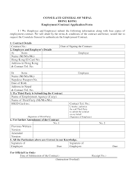 employment application form employment application general employment application form pdf related images