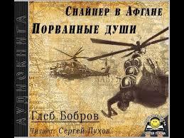 Глеб <b>Бобров</b> - Снайпер в Афгане. <b>Порванные души</b> (Аудиокнига ...