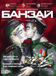 2015 Май Банзай №30 ХМАО-Югра by BanzayNV - issuu