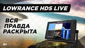 Обзор серии <b>LOWRANCE HDS LIVE</b>|Плюсы и Минусы|LiveSight ...