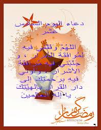 ادعية شهر رمضان images?q=tbn:ANd9GcQ