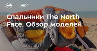 <b>Спальники The North Face</b>. Обзор моделей — Блог «Спорт ...