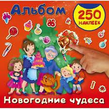 <b>Издательство АСТ Книга</b>. Новогодние чудеса — Художественная ...