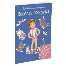 Очаровательные куколки. <b>Весёлая прогулка</b>. <b>Коссманн Р</b>. в ...