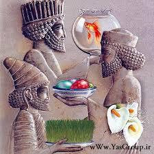 نتیجه تصویری برای عكس باستاني عيد نوروز