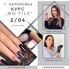 <b>Creative</b> Nails - Курс « No file» Гелевое моделирование ...