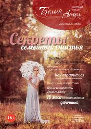 Белый <b>Ангел</b> by DESIGN-ER - issuu