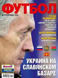 "Футбол (Украина) №82 ""MYFOOTBALL.<b>WS</b>"" by FRAPS) - issuu"