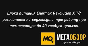 <b>Блоки питания Enermax Revolution</b> X T// рассчитаны на ...