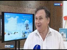 В <b>Ростове</b> собирают средства для издания иллюстрированной ...