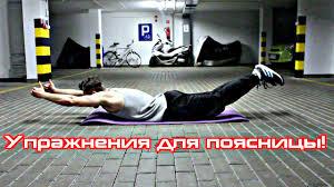 Упражнения для Поясницы (Низ Спины) - YouTube