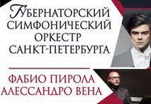 """Фабио <b>Пирола</b> и Алессандро Вена на Фестивале """"Чайковский ..."""