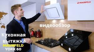 Кухонная <b>вытяжка MAUNFELD YORK</b> - YouTube