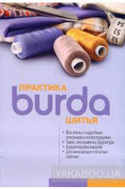 <b>Книга</b> «<b>Burda</b>. Практика шитья» купить на YAKABOO.ua | 978-5 ...