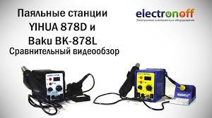 Паяльные <b>станции YIHUA 878D</b> и Baku BK-878L. Сравнительный ...