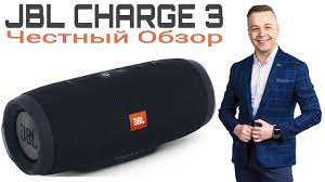 <b>Колонка JBL CHARGE 3</b> - Честный Обзор - YouTube