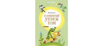 Купить <b>книгу</b> «<b>Знаменитый</b> утёнок Тим (иллюстр. М ...