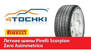 Летняя шина <b>Pirelli Scorpion Zero</b> Asymmetrico - 4 точки. Шины и ...