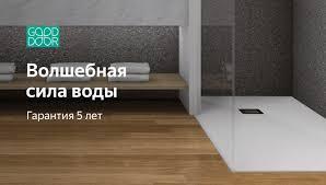 Душевые <b>поддоны</b> — купить на Яндекс.Маркете