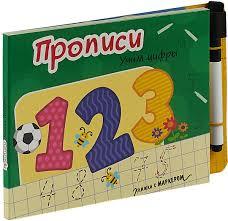 "Книга ""<b>Учим</b> цифры. <b>Книжка с маркером</b>"" — купить в интернет ..."