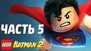 LEGO Batman 2: DC Super Heroes Прохождение - Часть 5 ...