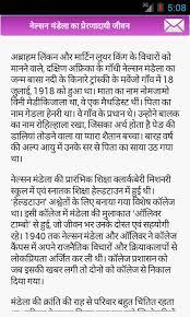 hindi essay writing apk download   free books amp reference app for  hindi essay writing poster hindi essay writing apk screenshot