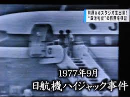「ダッカ日航機ハイジャック事件」の画像検索結果