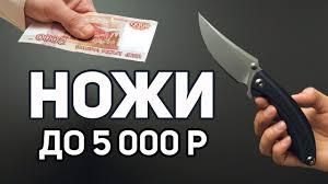 Топ ножей до 5 000 рублей - YouTube