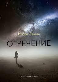 """Книга """"<b>Отречение</b>"""" - <b>Зенин Игорь</b> - Читать онлайн - Скачать fb2,rtf ..."""