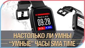 Обзор полоумных <b>часов</b> SMA <b>TIME</b> (SMA Q2) - YouTube