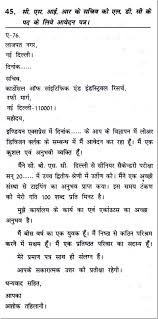 job application to c s i r secretary for the post of l d c in hindi