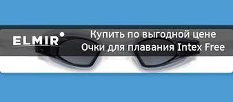 <b>Очки</b> для плавания <b>Intex Free Style</b> Sport Goggles Black (55682 ...