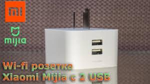 Wi-Fi <b>розетка Xiaomi Mijia</b> ZNCZ03CM с 2 USB портами - YouTube