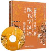 Other <b>Learning Chinese Textbook</b> - Shop Cheap Other <b>Learning</b> ...