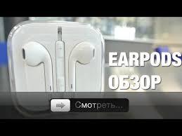 Краткий обзор <b>Apple EarPods MD827ZM/A</b> — Апрель 2015