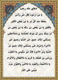 نتیجه تصویری برای دعاي ماه رجب با ترجمه