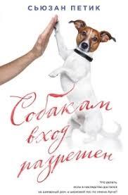 Отзывы о книге <b>Собакам вход</b> разрешен