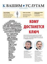 Газета КВУ №43 от 28 октября 2015 г. by kvu kvu.su - issuu