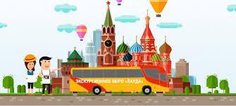 Обзорная <b>автобусная экскурсия по Москве</b> от красной площади ...