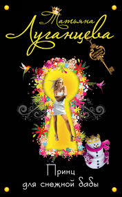 Татьяна <b>Луганцева</b>, Принц для <b>снежной</b> бабы – скачать fb2, epub ...