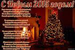 Поздравления для коллег с новым годом 2015 в стихах