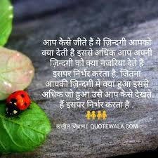 Khalil Gibran quotes in hindi on positive attitude. | Anmol Vachan ...
